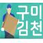 구미/김천